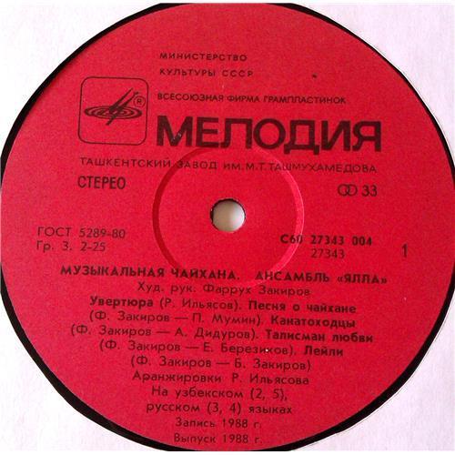 Картинка  Виниловые пластинки  Ялла – Музыкальная Чайхана / С60 27343 004 в  Vinyl Play магазин LP и CD   06882 2