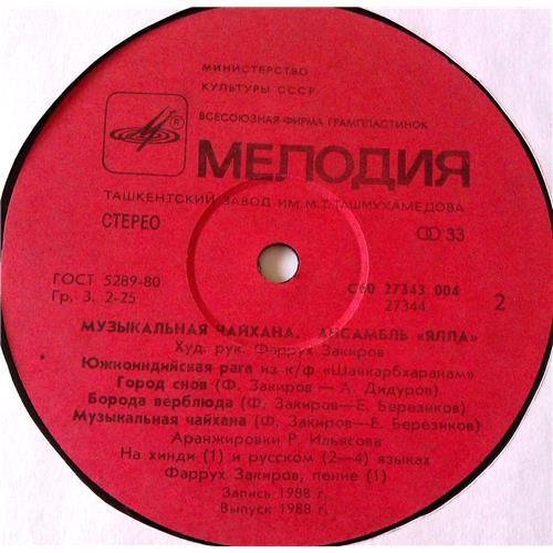 Картинка  Виниловые пластинки  Ялла – Музыкальная Чайхана / С60 27343 004 в  Vinyl Play магазин LP и CD   06882 3