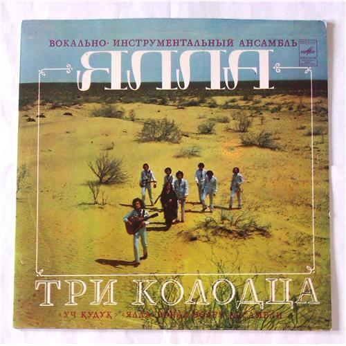 Виниловые пластинки  Ялла – Три Колодца / C 60—16641-2 в Vinyl Play магазин LP и CD  06886