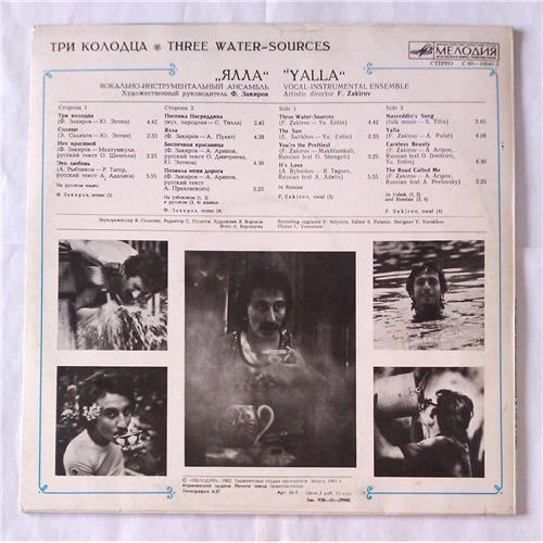 Картинка  Виниловые пластинки  Ялла – Три Колодца / C 60—16641-2 в  Vinyl Play магазин LP и CD   06886 1