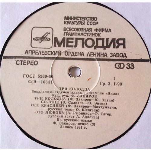 Картинка  Виниловые пластинки  Ялла – Три Колодца / C 60—16641-2 в  Vinyl Play магазин LP и CD   06886 2