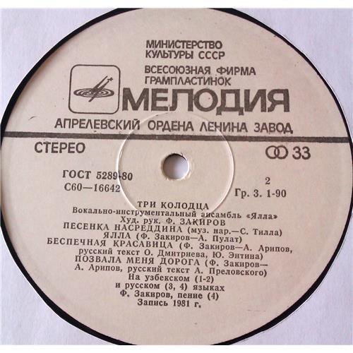 Картинка  Виниловые пластинки  Ялла – Три Колодца / C 60—16641-2 в  Vinyl Play магазин LP и CD   06886 3