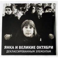Янка И Великие Октябри – Деклассированным Элементам / LPWYR 202-18 / Sealed