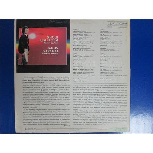 Картинка  Виниловые пластинки  Янош Шаркози – Песни Цыган / C60 23043 002 в  Vinyl Play магазин LP и CD   05059 1