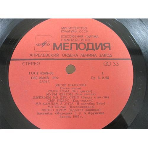 Картинка  Виниловые пластинки  Янош Шаркози – Песни Цыган / C60 23043 002 в  Vinyl Play магазин LP и CD   05059 2