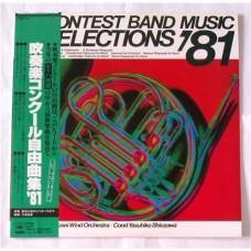 Yasuhiko Shiozawa, Tokyo Kosei Wind Orchestra – Contest Band Music Selections'81 / 25AG 781