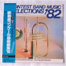 Yasuhiko Shiozawa, Tokyo Kosei Wind Orchestra – Contest Band Music Selections'82 / 25AG 850