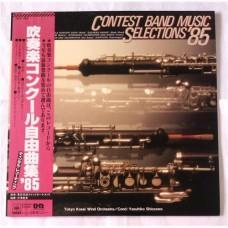 Yasuhiko Shiozawa, Tokyo Kosei Wind Orchestra – Contest Band Music Selections'85 / 25AG 1000
