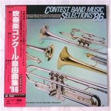 Yasuhiko Shiozawa, Tokyo Kosei Wind Orchestra – Contest Band Music Selections'86 / 25AG 1028