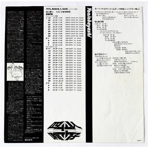 Картинка  Виниловые пластинки  Yoninbayashi – Golden Picnics / SOLN 7 в  Vinyl Play магазин LP и CD   09065 3
