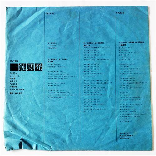 Картинка  Виниловые пластинки  Yoninbayashi – Ishoku-Sokuhatsu / AX-8801 в  Vinyl Play магазин LP и CD   09062 2