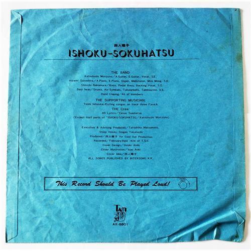 Картинка  Виниловые пластинки  Yoninbayashi – Ishoku-Sokuhatsu / AX-8801 в  Vinyl Play магазин LP и CD   09062 3