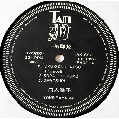 Картинка  Виниловые пластинки  Yoninbayashi – Ishoku-Sokuhatsu / AX-8801 в  Vinyl Play магазин LP и CD   09062 4