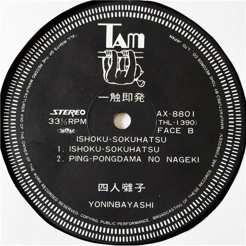 Картинка  Виниловые пластинки  Yoninbayashi – Ishoku-Sokuhatsu / AX-8801 в  Vinyl Play магазин LP и CD   09062 5