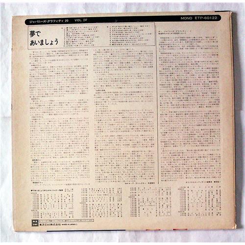 Картинка  Виниловые пластинки  Yoshiaquira Kateau – Japanese Graffiti 20 Vol. IV / ETP-60122 в  Vinyl Play магазин LP и CD   07384 1