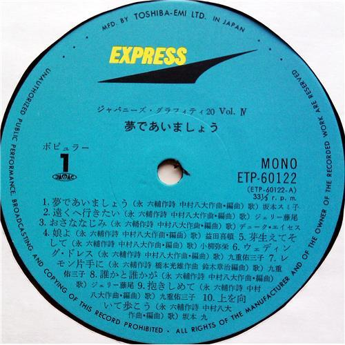 Картинка  Виниловые пластинки  Yoshiaquira Kateau – Japanese Graffiti 20 Vol. IV / ETP-60122 в  Vinyl Play магазин LP и CD   07384 2