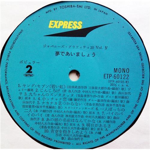 Картинка  Виниловые пластинки  Yoshiaquira Kateau – Japanese Graffiti 20 Vol. IV / ETP-60122 в  Vinyl Play магазин LP и CD   07384 3