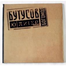 Ю-Питер – Богомол / MIR 100374 / Sealed