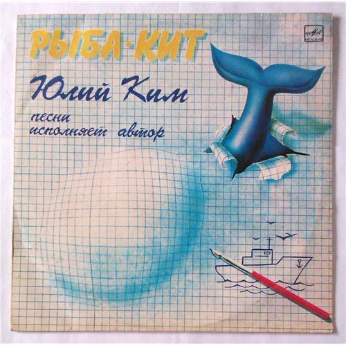Виниловые пластинки  Юлий Ким – Рыба-Кит / С60 24345 005 в Vinyl Play магазин LP и CD  05300