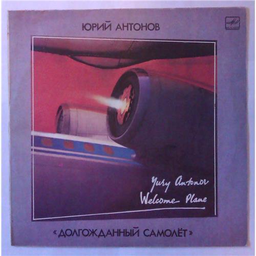 Виниловые пластинки  Юрий Антонов – Долгожданный Самолет / C60 24081 005 в Vinyl Play магазин LP и CD  04029