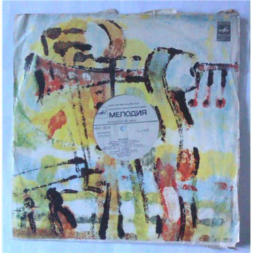 Виниловые пластинки  Здравствуй, Песня – Марафон / С60—18435-6 в Vinyl Play магазин LP и CD  04259
