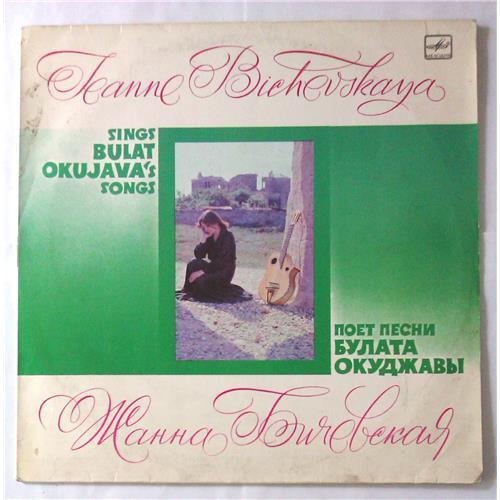 Виниловые пластинки  Жанна Бичевская – Поет Песни Булата Окуджавы / С60 21103 000 в Vinyl Play магазин LP и CD  05556