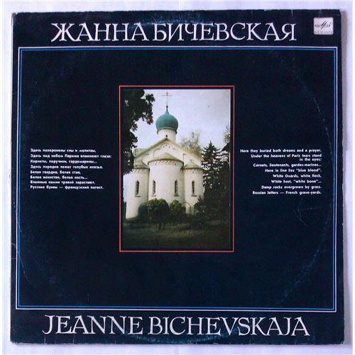 Виниловые пластинки  Жанна Бичевская – Жанна Бичевская / С60 29905 005 в Vinyl Play магазин LP и CD  05257