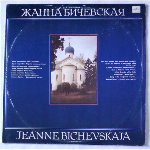 Виниловые пластинки  Жанна Бичевская – Жанна Бичевская / С60 29905 005 в Vinyl Play магазин LP и CD  05258