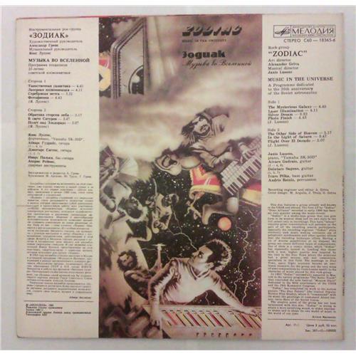 Картинка  Виниловые пластинки  Zodiac – Music In The Universe / C60 — 18365-6 в  Vinyl Play магазин LP и CD   04651 1