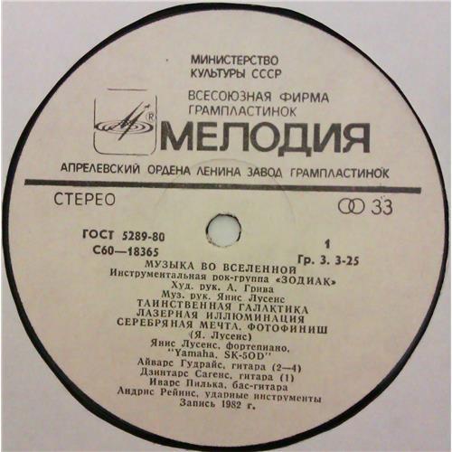 Картинка  Виниловые пластинки  Zodiac – Music In The Universe / C60 — 18365-6 в  Vinyl Play магазин LP и CD   04651 2