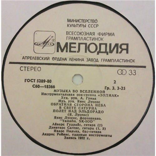 Картинка  Виниловые пластинки  Zodiac – Music In The Universe / C60 — 18365-6 в  Vinyl Play магазин LP и CD   04651 3