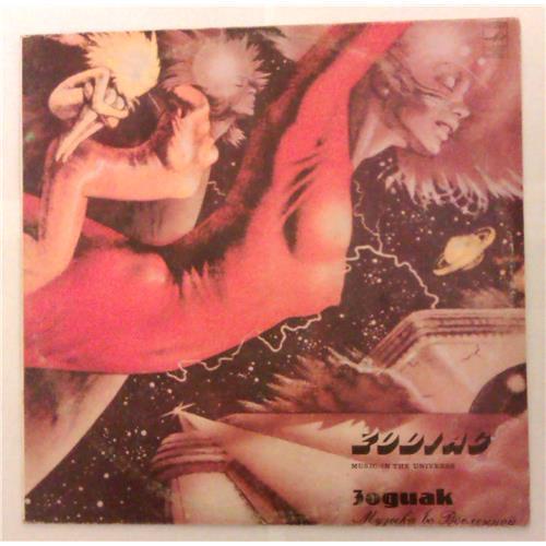 Виниловые пластинки  Zodiac – Music In The Universe / C60 — 18365-6 в Vinyl Play магазин LP и CD  04652