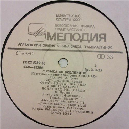 Картинка  Виниловые пластинки  Zodiac – Music In The Universe / C60 — 18365-6 в  Vinyl Play магазин LP и CD   04652 3