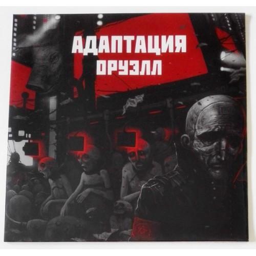 Виниловые пластинки  Адаптация – Оруэлл / LTD / LPWYR 210-02 / Sealed в Vinyl Play магазин LP и CD  09603