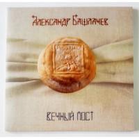 Александр Башлачёв – Вечный Пост / B 550/551