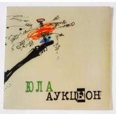 Аукцыон – Юла / LP 011/003 / Sealed