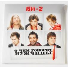 Би-2 – О чем говорят мужчины / M2 LP 020 / Sealed