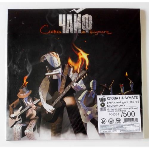 Виниловые пластинки  Чайф – Слова На Бумаге / LTD / 4607151545365 / Sealed в Vinyl Play магазин LP и CD  09969