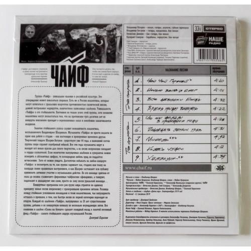 Картинка  Виниловые пластинки  Чайф – Слова На Бумаге / LTD / 4607151545365 / Sealed в  Vinyl Play магазин LP и CD   09969 1