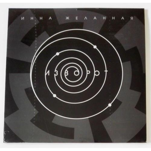 Виниловые пластинки  Инна Желанная – Изворот / none / Sealed в Vinyl Play магазин LP и CD  09604