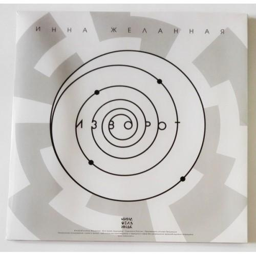 Картинка  Виниловые пластинки  Инна Желанная – Изворот / none / Sealed в  Vinyl Play магазин LP и CD   09604 1