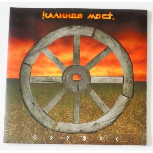 Виниловые пластинки  Калинов Мост – Оружие / В 530 / Sealed в Vinyl Play магазин LP и CD  09606