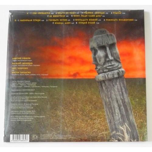 Картинка  Виниловые пластинки  Калинов Мост – Оружие / В 530 / Sealed в  Vinyl Play магазин LP и CD   09606 1
