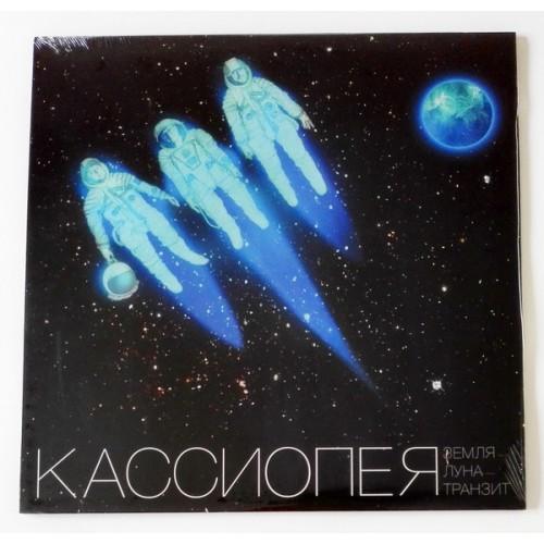 Виниловые пластинки  Кассиопея – Земля — Луна — Транзит / MIR100388 / Sealed в Vinyl Play магазин LP и CD  09980