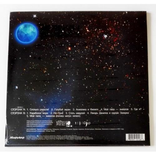 Картинка  Виниловые пластинки  Кассиопея – Земля — Луна — Транзит / MIR100388 / Sealed в  Vinyl Play магазин LP и CD   09980 1