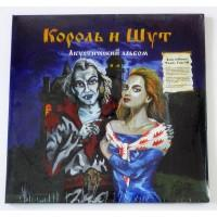 Король И Шут – Акустический Альбом / ZBS053 / Sealed