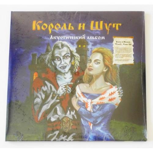 Виниловые пластинки  Король И Шут – Акустический Альбом / ZBS053 / Sealed в Vinyl Play магазин LP и CD  09842