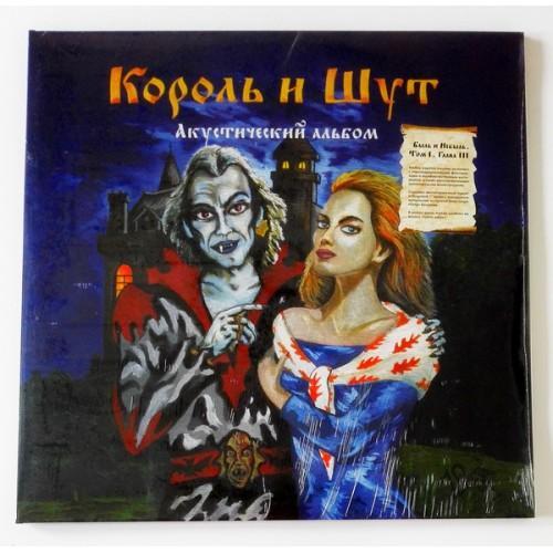 Виниловые пластинки  Король И Шут – Акустический Альбом / ZBS053 / Sealed в Vinyl Play магазин LP и CD  09985