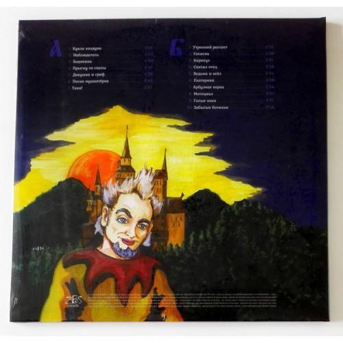 Картинка  Виниловые пластинки  Король И Шут – Акустический Альбом / ZBS053 / Sealed в  Vinyl Play магазин LP и CD   09985 1