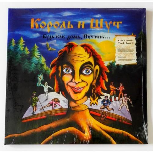 Виниловые пластинки  Король И Шут – Будь Как Дома, Путник... / ZBS052 / Sealed в Vinyl Play магазин LP и CD  09984